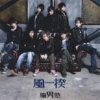 風男塾/風一揆(初回限定) 【CD+DVD】
