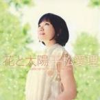 平松愛理/花と太陽 【CD】