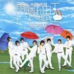 風男塾/雨ときどき晴れのち虹 【CD】