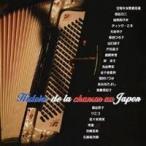 (オムニバス)/日本シャンソンの歴史 イストワール・ドゥ・ラ・シャンソン・オ・ジャポン 【CD】