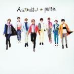 風男塾/人生わははっ!《初回限定盤B》(初回限定) 【CD+DVD】