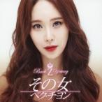 ペク・チヨン/その女 【CD】