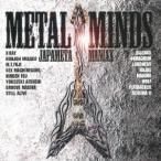 (オムニバス)/METAL MINDS ジャパメタ マニアックス 【CD】