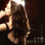 ペク・チヨン/この愛、忘れないで 【CD】