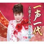 天童よしみ/一声一代 Coupling With みんなの桜 【CD】
