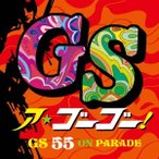 (オムニバス)/GS ア・ゴーゴー! GS 55 ON PARADE 【CD】