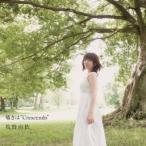 牧野由依/囁きはCrescendo 【CD】