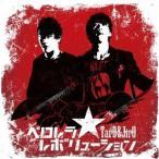 TarO & JirO/ペロレラ★レボリューション 【CD】