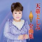 天童よしみ/天童よしみ2016年全曲集 【CD】