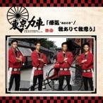 東京力車/俥気おとこぎ/我ありて我思う(初回限定) 【CD】