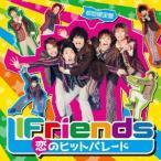 LIFriends/恋のヒットパレード(初回限定) 【CD+DVD】