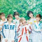 風男塾/友達と呼べる君へ《初回限定盤A》 【CD+DVD】