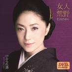 石川さゆり/女人荒野 c/wふられ酒 【CD+DVD】