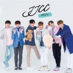 JJCC/今すぐに《初回限定盤B》 (初回限定) 【CD】