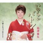 島津亜矢/いのちのバトン/帰らんちゃよか(Live Ver.) 【CD】