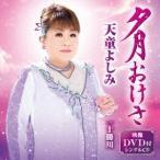 天童よしみ/夕月おけさ C/W 十勝川 【CD+DVD】