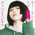 グッバイフジヤマ/ユー・ドント・ラブ・ミー・テンダー《通常盤》 【CD】
