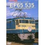旧国鉄形車両集 栄光のトップスター EF65 535 〜華麗なる特急機の軌跡〜 【DVD】