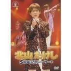 北山たけし 5周年記念コンサート 【DVD】