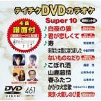 テイチクDVDカラオケ スーパー10 【DVD】