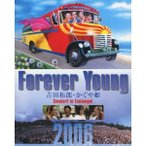 Forever Young 吉田拓郎・かぐや姫 Concert in つま恋2006 【Blu-ray】
