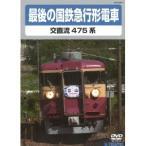 最後の国鉄急行形電車 【DVD】