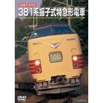 旧国鉄形車両集 381系振子式特急形電車 【DVD】