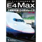 上越新幹線 E4系MAXとき 東京 新潟   DVD