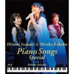 岩崎宏美/岩崎宏美&国府弘子 Piano Songs Special 【Blu-ray】