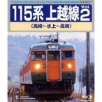 115系 上越線Vol.2 高崎〜水上〜高崎 【Blu-ray】