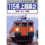 115系 上越線Vol.2 高崎〜水上〜高崎 【DVD】