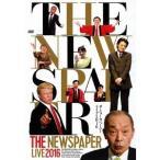 ザ・ニュースペーパー LIVE 2016 【DVD】
