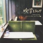 (オムニバス)/喫茶ロック〜アダムとイブも〜ユニバーサルミュージック編 【CD】
