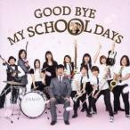 DREAMS COME TRUE+オレスカバンド+多部未華子+FUZZY CONTROL/GOOD BYE MY SCHOOL DAYS 【CD】