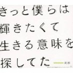 GReeeeN/刹那 【CD】