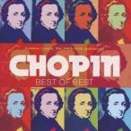 (クラシック)/ショパン ベスト・オブ・ベスト 【CD】