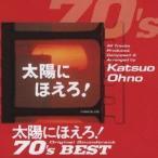 大野克夫/太陽にほえろ!オリジナル・サウンドトラック 70'sベスト 【CD】