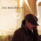 TEE/電話で抱きしめて 【CD】