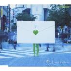 GReeeeN/恋文〜ラブレター〜 【CD】