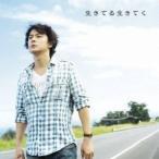 福山雅治/生きてる生きてく 【CD】