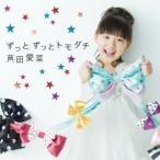 芦田愛菜/ずっとずっとトモダチ (初回限定) 【CD+DVD】
