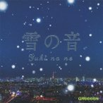 GReeeeN/雪の音(初回限定) 【CD+DVD】