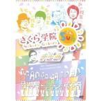 さくら学院Sun/まとめ 【DVD】