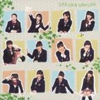 さくら学院/さくら学院2012年度 〜My Generation〜 【CD】