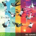 ナオト・インティライミ/恋する季節 (初回限定) 【CD+DVD】