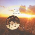 C&K/アイ コレクション 愛を浴びて、僕がいる 【CD】