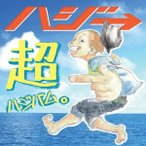ハジ→/超ハジバム。 【CD】
