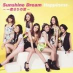 Happiness/Sunshine Dream 〜一度きりの夏〜 【CD】