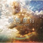 す・またん!バンド/す・またん!お天気ソング「時間旅行」 【CD】