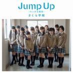 さくら学院/Jump Up 〜ちいさな勇気〜《初回限定盤B》(初回限定) 【CD+DVD】